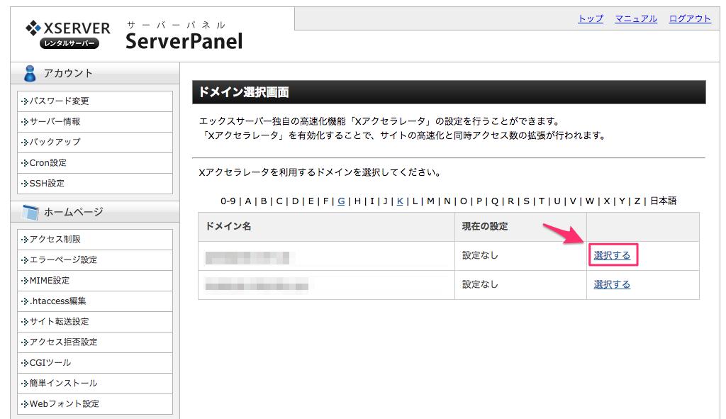 Xserver_Xアクセラレータサーバーパネル-3