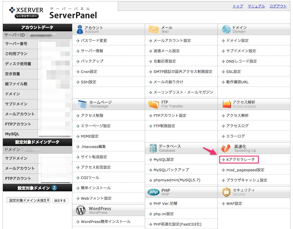 Xserver_サーバーパネル-2