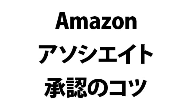 アマゾンアソシエイト承認のコツ