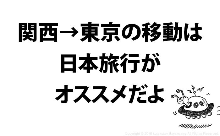 大阪東京間の移動は日本旅行がおすすめ