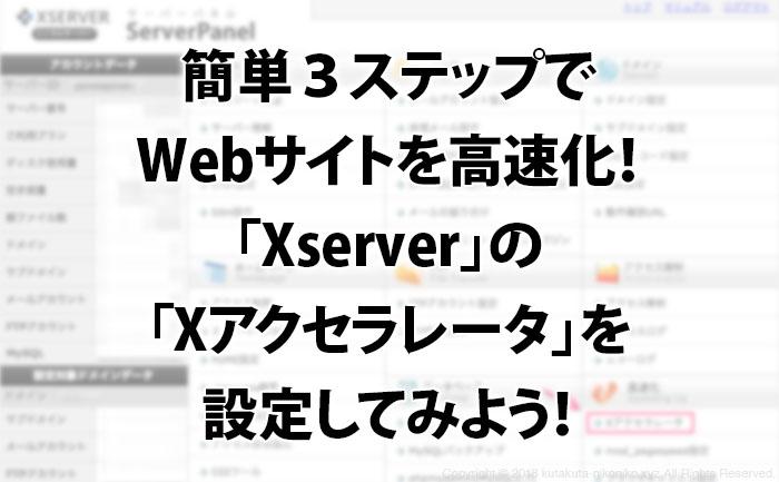 XサーバーXアクセラレータ