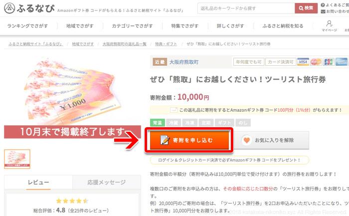 amazonギフト券もある!?還元率50%の金券が返礼品でもらえる熊取町へ「ふるなび」でふるさと納税する具体的な手順1