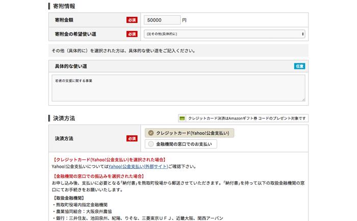 amazonギフト券もある!?還元率50%の金券が返礼品でもらえる熊取町へ「ふるなび」でふるさと納税する具体的な手順3