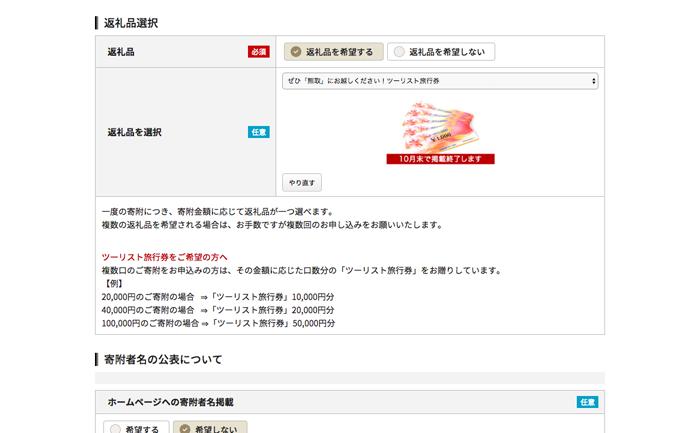 amazonギフト券もある!?還元率50%の金券が返礼品でもらえる熊取町へ「ふるなび」でふるさと納税する具体的な手順5