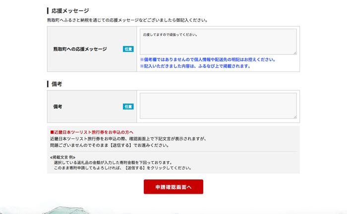 amazonギフト券もある!?還元率50%の金券が返礼品でもらえる熊取町へ「ふるなび」でふるさと納税する具体的な手順6