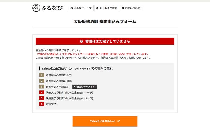amazonギフト券もある!?還元率50%の金券が返礼品でもらえる熊取町へ「ふるなび」でふるさと納税する具体的な手順7