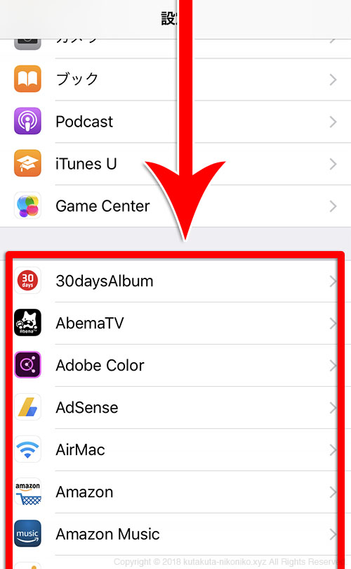 アイフォンにスパイアプリが入ってないか調べる方法
