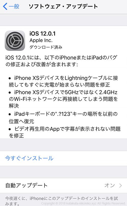 アイフォンのセキュリティを強化する為にアップデートをしておきましよう。