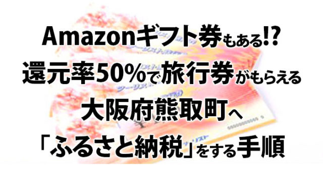 amazonギフト券もある!?還元率50%で旅行券がもらえる大阪府熊取町へふるさと納税する手順