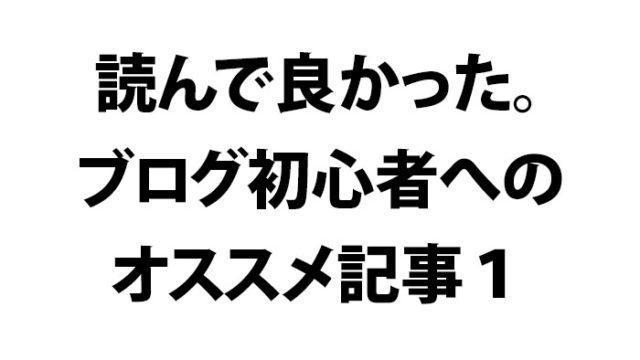 《これからブログを始める方へオススメ記事》ユーキ@日本語喋れるタイ人さんの「21歳で起業して月収800万稼いだ僕の半生を語る。そこで味わった人生の絶望と希望。」