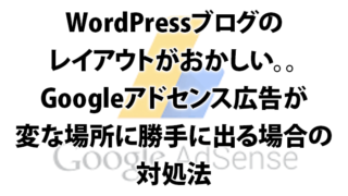 ワードプレスブログでレイアウトが崩れた。。アドセンス広告が設定していない場所に出る時の対処法