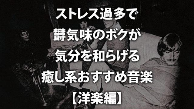 癒し系おすすめ音楽洋楽編