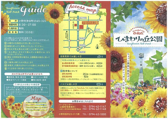 小野市立ひまわりの丘公園2018年パンフレット