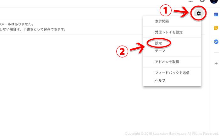 gmailエイリアスアドレス作成方法の手順1