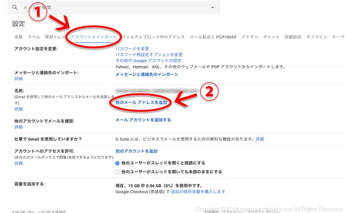 gmailエイリアスアドレス作成方法の手順2