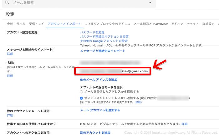 gmailエイリアスアドレス作成方法の手順4
