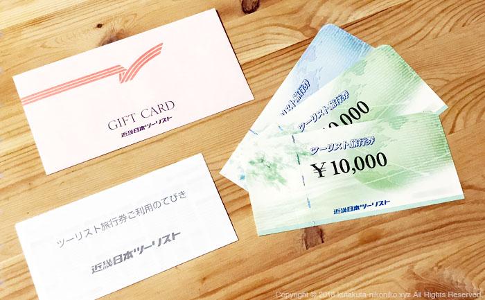 熊取町ふるさと納税返礼品のツーリスト旅行券
