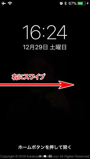 アイフォンでブルートゥースイヤホンの電池残量を確認する方法1