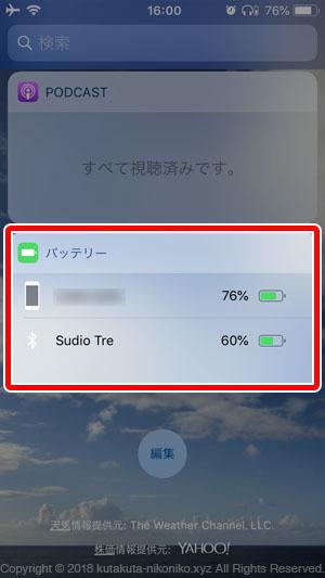 アイフォンでブルートゥースイヤホンの電池残量を確認する方法6