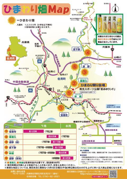 佐用町のひまわり畑MAP