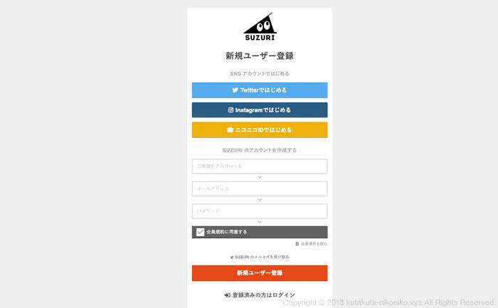 suzuriオリジナルグッズ制作販売の手順2
