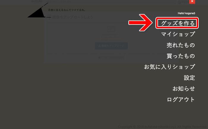 suzuriオリジナルグッズ制作販売の手順4