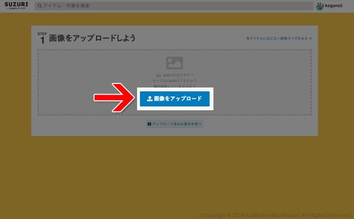 suzuriオリジナルグッズ制作販売の手順5