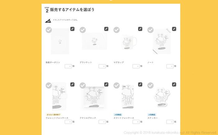 suzuriオリジナルグッズ制作販売の手順6