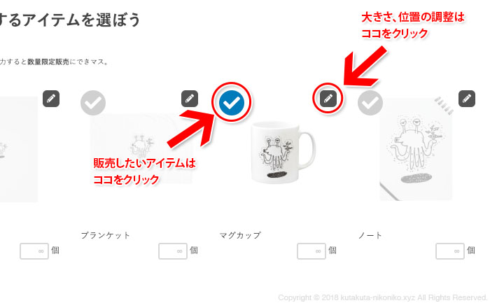 suzuriオリジナルグッズ制作販売の手順7