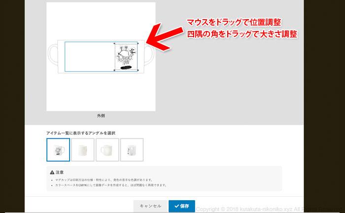 suzuriオリジナルグッズ制作販売の手順8