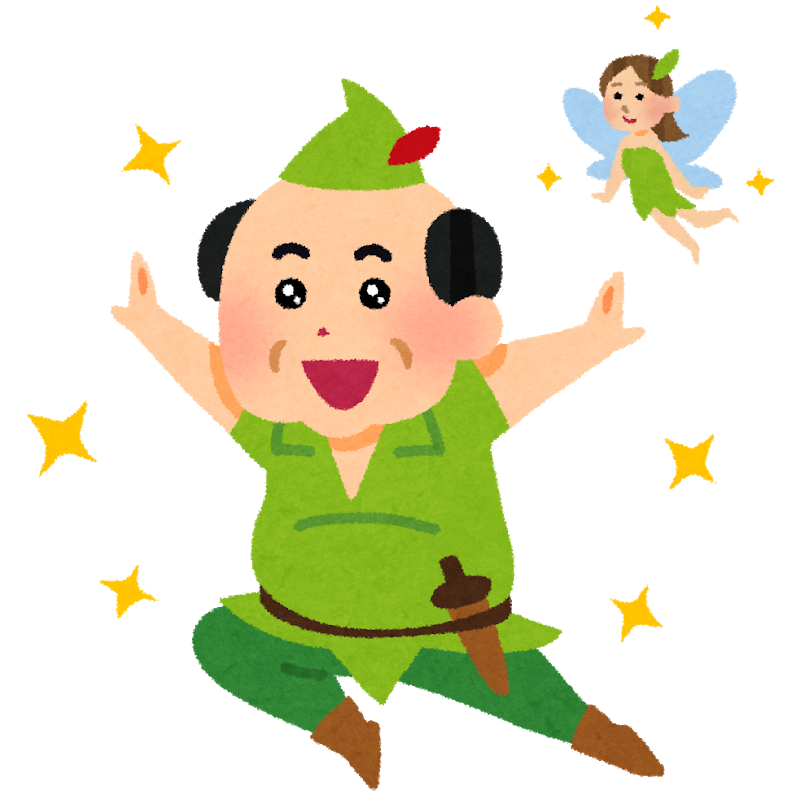 https://kutakuta-nikoniko.xyz/wp-content/uploads/2018/12/peterpan_syndrome.png