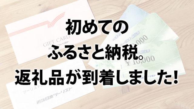 ブログで紹介したふるさと納税おすすめ返礼品が到着