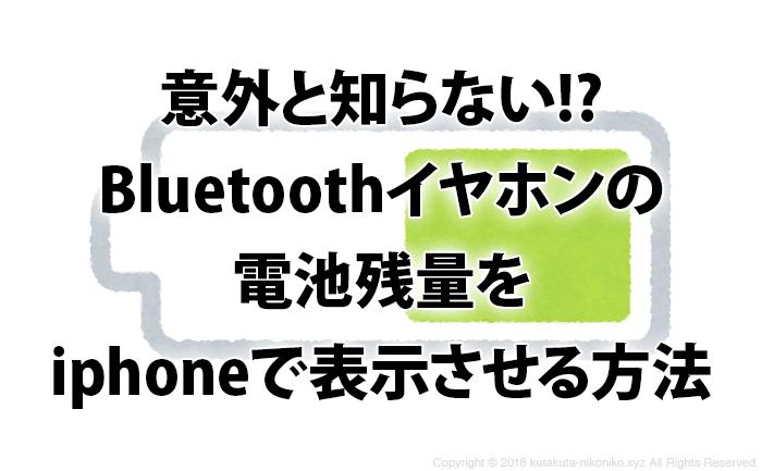 意外と知らない!?Bluetoothイヤホンの電池残量をiphoneで表示させる方法