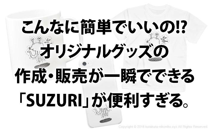 こんなに簡単でいいの!?オリジナルグッズの作成・販売が一瞬でできる「SUZURI」が便利すぎる。