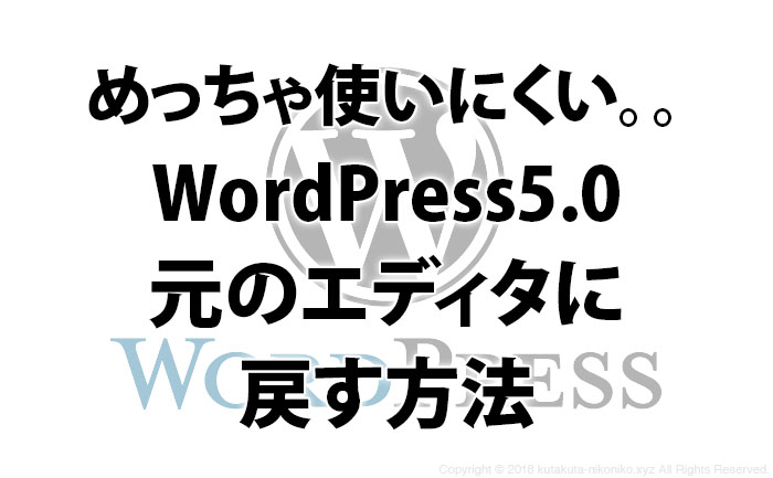 ワードプレス5.0のエディタを元のエディタに戻す方法