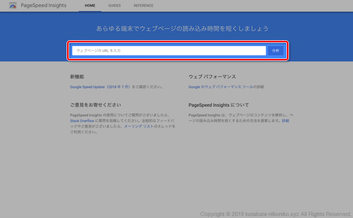 google PageSpeed Insightsの説明