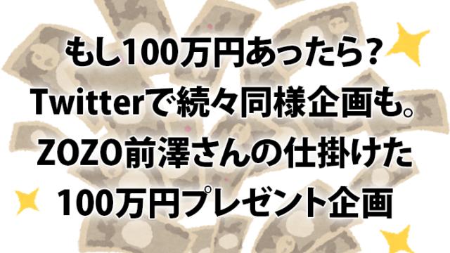 もし100万円あったら何しよう?ZOZOTOWN前澤友作さんの100万円プレゼント企画が面白い。