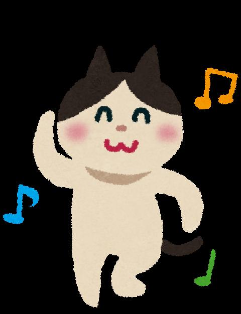 いらすとや 踊っている猫のイラスト