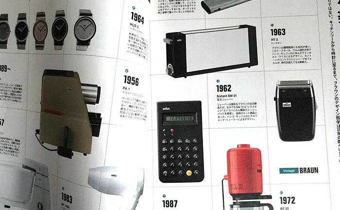 iphoneの原型にもなったディーターラムスのデザインした製品