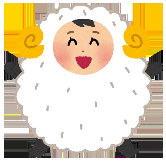 羊の着ぐるみを着た人のイラスト いらすとや
