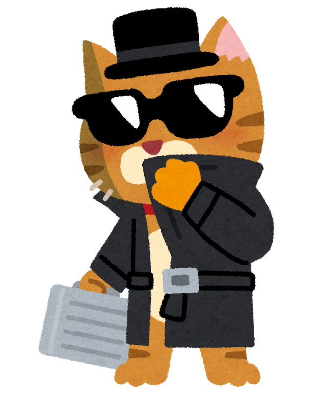 スパイの猫のイラスト いらすとや