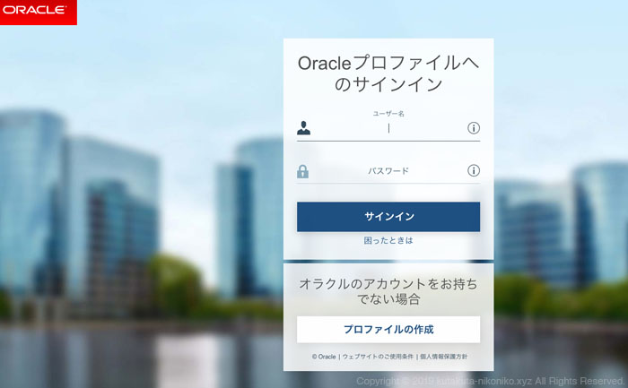 ORACLE Java SE JDKのダウンロード方法