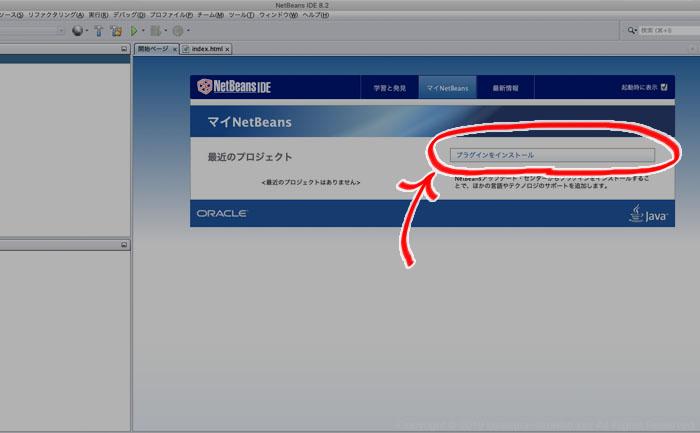 NetBeansプラグインのインストール方法