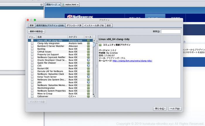 NetBeansのプラグインインストール