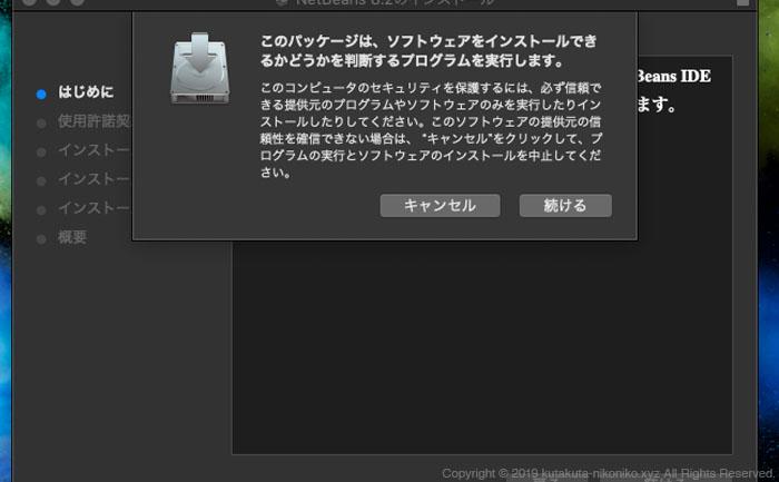 ネットビーンズ日本語版のインストール方法その5