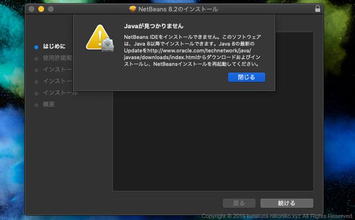 ネットビーンズ日本語版のインストール方法その6