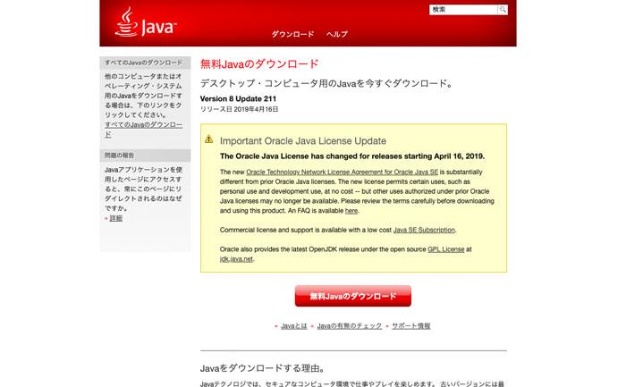 Java SE JREをダウンロード&インストールする方法
