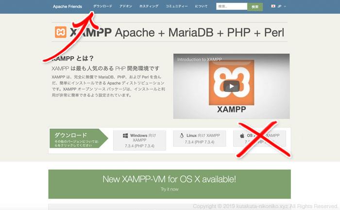 mac版xamppをダウンロードする方法