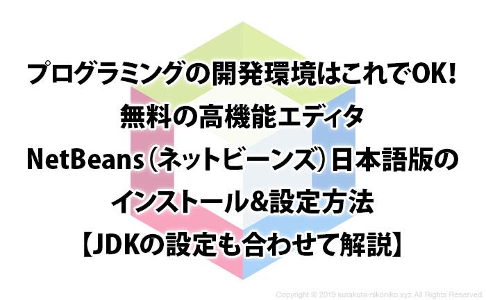 無料高機能エディタNetBeans(ネットビーンズ)日本語版のインストール方法【JDKの設定も紹介】