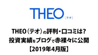 THEO(テオ)の評判・口コミは?投資実績をブログで赤裸々に公開【2019年4月】